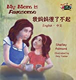 My Mom is Awesome: English Chinese Bilingual Edition (English Chinese Bilingual Collection) (Chinese Edition)