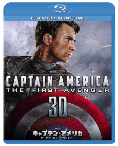 キャプテン・アメリカ / ザ・ファースト・アベンジャー 3Dスーパーセットの商品画像