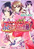Rival in love kissing and Tachibanaya head office Enma book two! (Cobalt Bunko) ISBN: 4086014777 (2010) [Japanese Import]