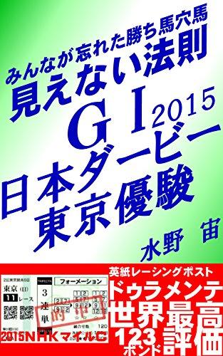 みんなが忘れた見えない法則G1日本ダービー