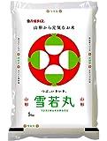 【精米】山形県産 白米 雪若丸 5kg 平成30年産