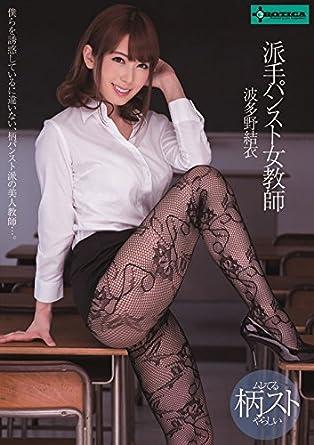 Pantyhose teacher