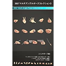 Multi Angle Pose Collection 3 (Japanese Edition)