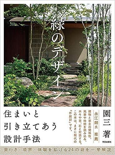 Book's Cover of 緑のデザイン 住まいと引き立てあう設計手法 (日本語) 単行本(ソフトカバー) – 2020/9/19