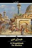 Al Muqaddimah: Prolegomena