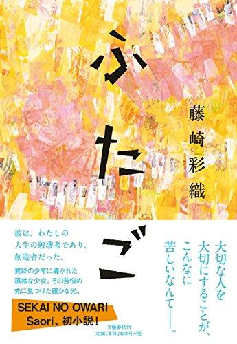 ふたご / 藤崎彩織(SEKAI NO OWARI)