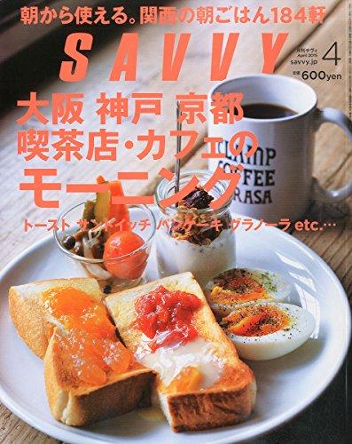 SAVVY(サヴィ) 2015年 04 月号 [雑誌]