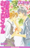 Cafe Royale (New Edition) flame of love (Baby Boy Noberuzu) (2011) ISBN: 4862638309 [Japanese Import]