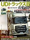 UDトラックスのすべて 新版 (GEIBUN MOOKS)