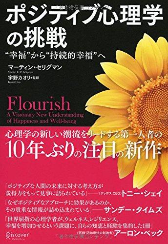 Download Pojitibu shinrigaku no chosen : Kofuku kara jizokuteki kofuku e. PDF