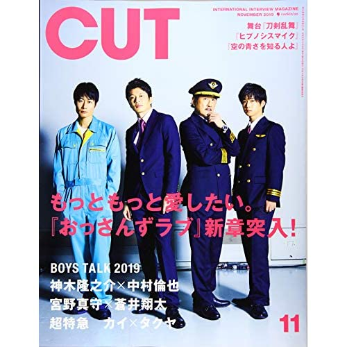 CUT 2019年11月号 表紙画像
