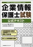 企業情報保護士試験公式テキスト