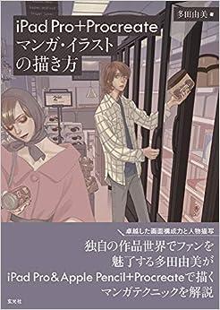 Book's Cover of iPad Pro+Procreate マンガ・イラストの描き方 (日本語) 単行本 – 2020/10/14