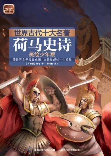 世界古代十大名著:荷马史诗(美绘少年版) (Chinese Edition)