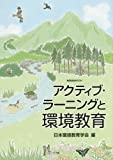 アクティブ・ラーニングと環境教育 (教育技術MOOK)