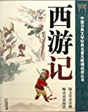 Image of Journey to the West  Ancient Chinese Classics Accessible Reading Series (Chinese Edition)