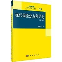 现代偏微分方程导论(第二版)