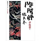 Onmyouji 2: Flying Volume (Paperback) (Traditional Chinese Edition)