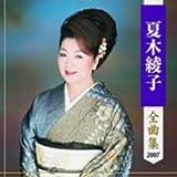 Natsuki Ayako Zenkyoku Shu by Ayako Natsuki