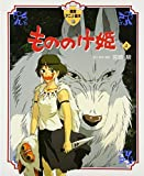Princess Mononoke Vol. 1 of 2 (Japanese Edition) by Hayao Miyazaki (1997-09-01)