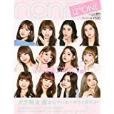 non-no ノンノ 2019年3月号 カバーモデル:IZ ONE ‐ アイズワン