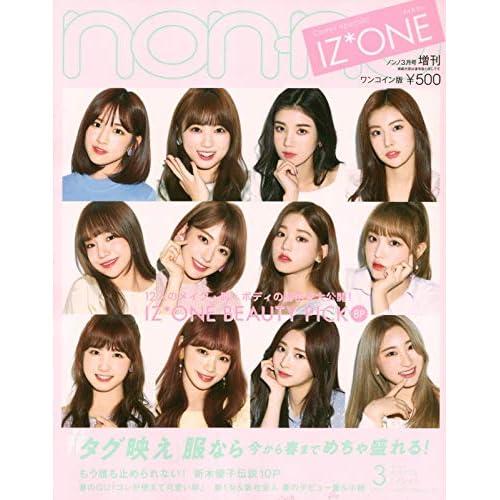 non-no 2019年3月号 増刊 表紙画像