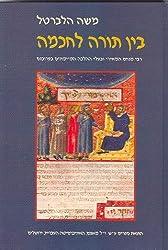 Between Torah and Wisdom: Rabbi Menachem Ha-Meiri and the Maimonidean Halakhists in Provence (Hebrew) (Hebrew Edition)