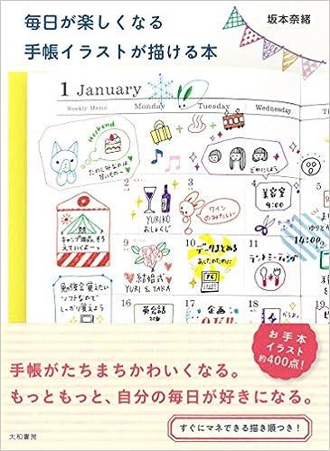 毎日が楽しくなる手帳イラストが描ける本 坂本 奈緒 本 通販 Amazon