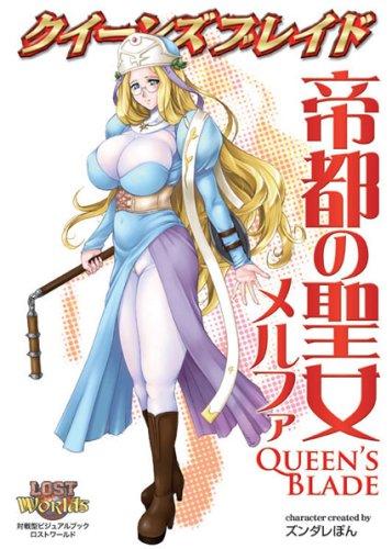 Read Online Queen's Blade : [Teito no Seijo Merufa] Priestess of Gainos Melpha (Battle Visual Book Lost Worlds) pdf epub
