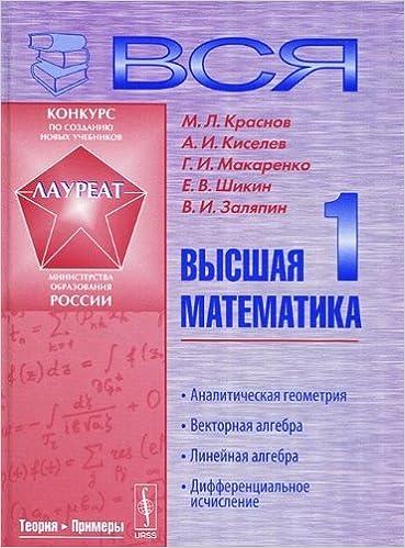 Book Vsya vysshaya matematika. Tom 1. Analiticheskaya geometriya. Vektornaya algebra. Lineynaya algebra. Differentsialnoe ischeslenie