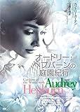オードリー・ヘプバーンの庭園紀行 3 [DVD]