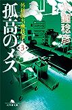 孤高のメス 外科医当麻鉄彦 第3巻 (幻冬舎文庫)
