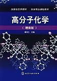 高分子化学(增强版)