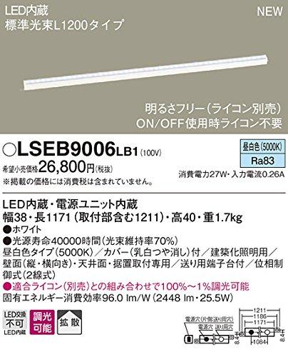 パナソニック(Panasonic) LED明るさフリー建築化照明(スタンダード)L1200タイプ(昼白色) LSEB9006LB1 B01BOKXYWU 15388 昼白色 昼白色
