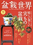 盆栽世界 2017年 10 月号 [雑誌]