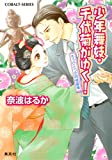 Boy maiko Chiyo chrysanthemum Yuku! Ashura image of another cobalt (Novel) ISBN: 4086014262 (2010) [Japanese Import]