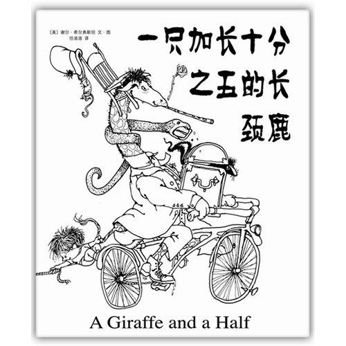 A Giraffe and A Half (Chinese Edition) pdf epub