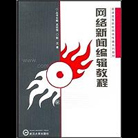 网络新闻编辑教程 (普通高等院校网络传播系列教材)