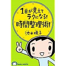 ichinichi ga miete raku ni naru  jikan seiri jyutsu jinsei tatenaoshi series (BooksIKEKYO) (Japanese Edition)