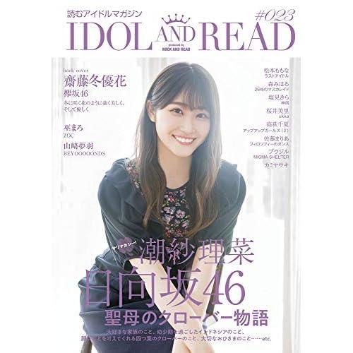 IDOL AND READ 023 表紙画像