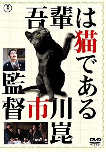 Japanese Movie - Wagahai Wa Neko De Aru [Japan DVD] TDV-25395D