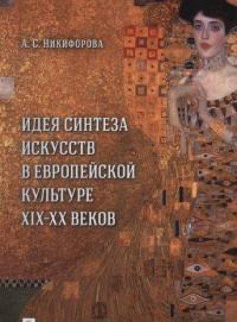 Download Ideya sinteza iskusstv v evropeyskoy kulture XIX-XX vekov : monografiya pdf epub