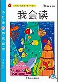 我会读:小红鱼的海底城市(电子书)
