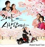 [DVD]あなたを愛しています 韓国ドラマOST (2012 SBS Plus) (韓国盤)