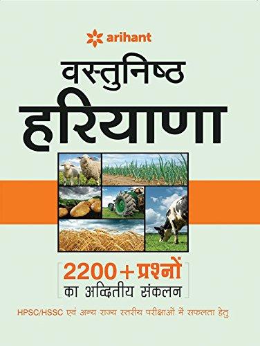 arihant gk book download pdf - Muse TECHNOLOGIES