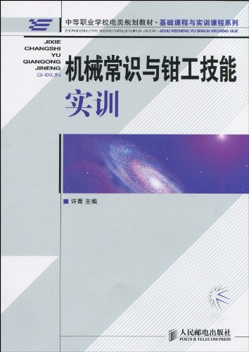 Mechanical fitter knowledge and skills training(Chinese Edition)