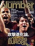 Sports Graphic Number (スポーツ・グラフィック ナンバー) 2008年 12/25号 [雑誌]