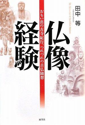 Buddha experience - old temple Noriyuki out heavy, old Buddha Essay of Tsurezure (2010) ISBN: 4885462096 [Japanese Import] pdf epub
