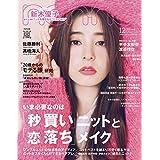 non-no ノンノ 2019年12月号 カバーモデル:新木 優子 ‐ あらき ゆうこ