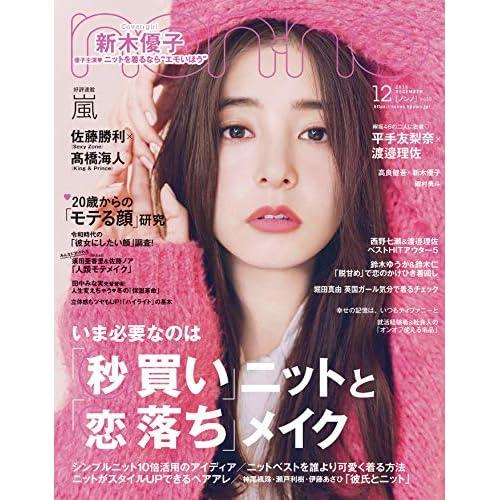 non-no 2019年12月号 表紙画像
